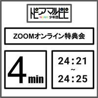 24:21-24:25(4分枠) / ZOOMオンライン特典会チケット