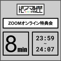 23:59-24:07(8分枠) / ZOOMオンライン特典会チケット