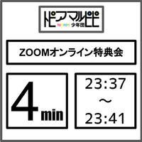 ・23:37-23:41(4分枠) / ZOOMオンライン特典会チケット