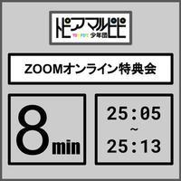 25:05-25:13(8分枠) / ZOOMオンライン特典会チケット