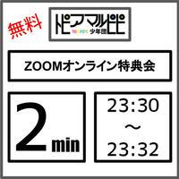 ・23:30-23:32(無料枠) / ZOOMオンライン特典会チケット