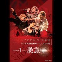1st Documentary&LIVE DVD 『Season1 -激動-』