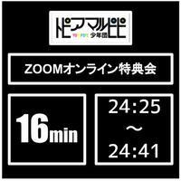 ・24:25-24:41(16分枠) / ZOOMオンライン特典会チケット