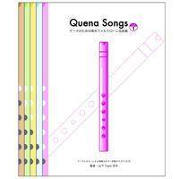 【5巻セット割引!】Quena Songs ケーナのための南米フォルクローレ名曲集 Vol.1~5