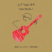 山下Topo洋平 Solo Works1 - 南米フォルクローレ弾き語り -