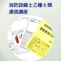 消防設備士 乙種6類 通信講座 (2019年度版)