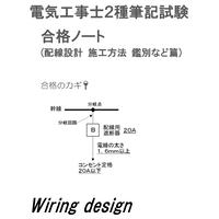 電気工事士2種 筆記試験 合格ノート(配線設計 施工方法 鑑別など)