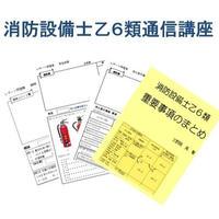 消防設備士 乙6類 通信講座 (2019年度版)