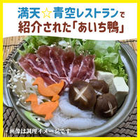 NEW あいち鴨鍋セット(モモ)