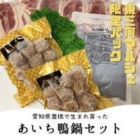 東三河マルシェ限定パック『愛知県豊橋で生まれ育った  あいち鴨鍋セット』