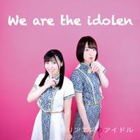 We are the idolen(トリアエズアイドルver.)