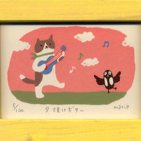 シルクスクリーン版画「夕焼けギター」