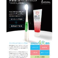 入荷致しました!【セットで買うと絶対お得♪】イルミナル歯ブラシ・ホワイトフラッシュ歯磨き粉ホワイトニングセット