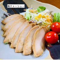 G 鶏チャーシュー(しょうゆ)(250g)×2袋(約6人前)