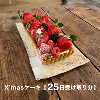 クリスマスケーキ【25日受け取り分】