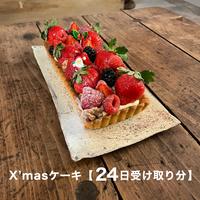 クリスマスケーキ【24日受け取り分】
