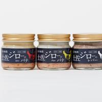 土佐ジロー3種セット【冷蔵】