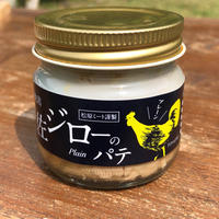 土佐ジローのパテ(プレーン)【冷蔵】