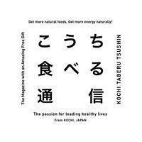 「こうち食べる通信」付きセット【冷蔵】
