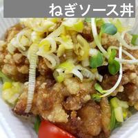 豚肉の竜田揚げ ねぎソース丼  6/17【はちぼし】
