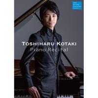 【DVD】小瀧俊治ピアノリサイタル ~32nd Birthday Anniversary Concert~