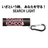 [1月7日販売開始]いざという時、あなたを守る! SEARCH LIGHT