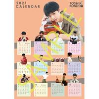 近藤利樹 2021 ポスターカレンダー