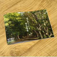 街の木でつくる森の図書館