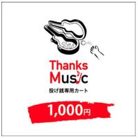 """投げ銭音源""""Thanks Music""""【7/14更新「ブルーペダル」- 弾き語り】¥1000"""