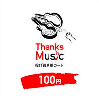 """投げ銭音源""""Thanks Music""""【7/14更新「ブルーペダル」- 弾き語り】¥100"""