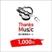 """投げ銭音源""""Thanks Music""""【7/8更新「バス走る」-  一発録り】¥1000"""