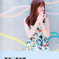 フォトブック&エッセイ 2017「夏本」(直筆サイン入り)