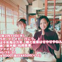 2020年2月19日(水)東木瞳×松岡里果2マンライブチケット