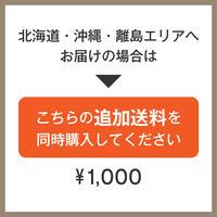 北海道・沖縄・離島エリア追加送料