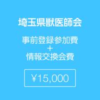 埼玉県獣医師会会員 事前登録参加費+情報交換会費