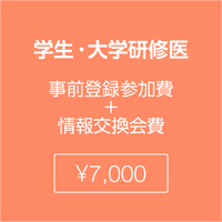 学生・大学研修医 事前登録参加費+情報交換会費