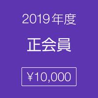 2019年度 正会員