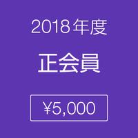 2018年度 正会員