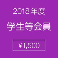 2018年度 学生等会員
