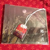 【郷ノ月セット】TOW's EP & Lucky Charm Set