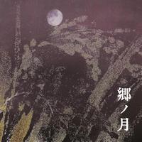 """【郷ノ月】TOW's 1st EP """"Sato no Tsuki"""""""