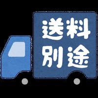 追加送料(北海道・沖縄・その他離島の方へ)