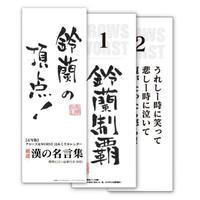 クローズ&WORST 髙橋ヒロシ直筆 漢の名言集カレンダー 万年日めくり版