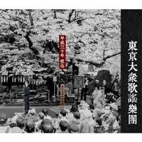 平成三十年吹込(CD)