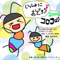 6/28開催 親子でも一人でも、コロナ撃退ダンスを考えよう! コロナをコロリ!即興ミュージカルワークショップ!