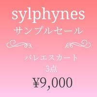 【sylphynes】シルフィーヌ サンプルセール バレエスカート