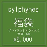 【Sylphynes】シルフィーヌ 福袋 プレミアムシルクマスク5点