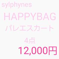 【Sylphynes】シルフィーヌ ハッピーバッグ バレエスカート