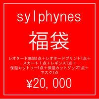 【Sylphynes】シルフィーヌ福袋 レオタード無地+レオタードプリント+スカート+レギンス+保湿カットソー+保湿カットグッズ+マスク