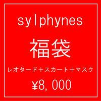 【Sylphynes】シルフィーヌ 福袋 レオタード+スカート+マスク
